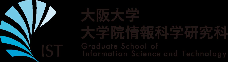 大阪大学大学院情報科学研究科